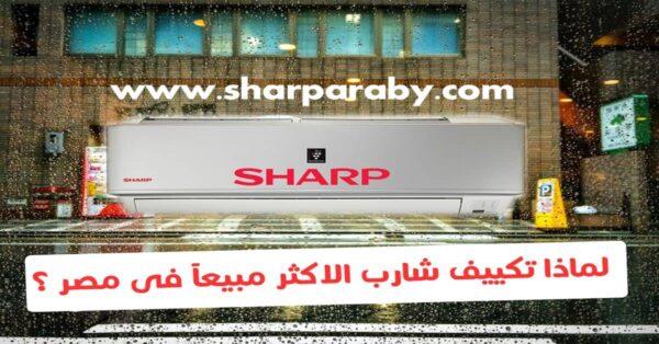 لماذا تكييف شارب الاكثر مبيعاً في مصر