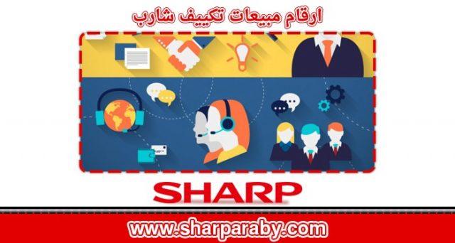 ارقام مبيعات تكييف شارب في مصر